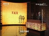 """[百家讲坛]《国史通鉴》(隋唐五代篇) 18 """"开元之治""""的盛世景象"""