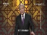 [百家讲坛]《国史通鉴》(隋唐五代篇) 18 宋璟的施政纲领