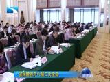 [湖北新闻]省民建召开八届二次全会