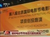 [视频]北京:国际电影节市场签约额创新高