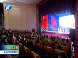 """[河南新闻联播]民盟河南省委举办""""五一口号""""发布70周年纪念活动"""