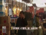 """《致富经》 20180419 小村青年 一个春节""""赌""""出百万财"""
