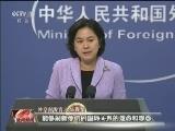 [视频]外交部回应美对贸易投资设限