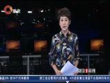 《财经壹资讯》 20180419