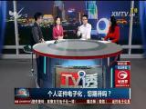 个人证件电子化,您期待吗? TV透 2018.4.20 - 厦门电视台 00:25:06