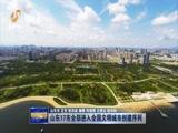 [山东新闻联播]山东17市全部进入全国文明城市创建序列