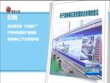 [贵州新闻联播]省政府下发关于加快磷石膏资源综合利用的意见