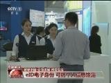 [视频]数字中国·引领发展 改变生活