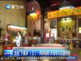 两岸新新闻 2018.04.21 - 厦门卫视 00:26:35