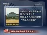[视频]【朝鲜宣布今起中止核导试验】契机