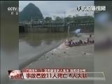 [视频]龙舟翻覆多人落水 搜救进行中