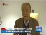 《贵州新闻联播》 20180422