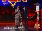 《欢乐中国人 第二季》 20180422