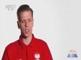 2018年世界杯前瞻 星耀俄罗斯 第2期 20180422