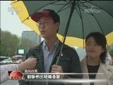[视频]韩朝就27日首脑会晤细节达成一致