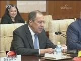 [视频]王毅与俄罗斯外长举行会谈
