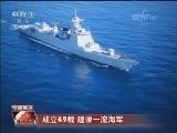 [视频]【成立69载 建设一流海军】人民海军即将迎来双航母时代