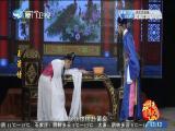 玉箫情(3) 斗阵来看戏 2018.04.22 - 厦门卫视 00:48:48