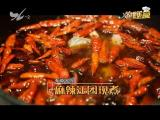 苗准美食 2018.04.23 - 厦门电视台 00:13:31