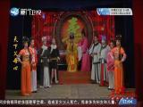 天下父母心(2) 斗阵来看戏 2018.04.25 - 厦门卫视 00:48:37