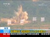 [朝闻天下]陆军 实弹射击 检验部队火力打击能力
