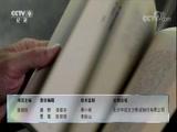 《书迷》第三集 淘书迷的地图 00:24:01