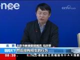 [朝闻天下]北京 2018年义务教育入学新政发布 严管校外培训机构与招生入学挂钩