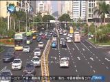 新闻斗阵讲 2018.04.26 - 厦门卫视 00:24:49