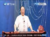 民间传说·蔡生拜师 斗阵来讲古 2018.04.26 - 厦门卫视 00:30:01