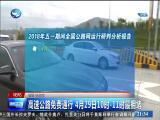 两岸新新闻 2018.04.26 - 厦门卫视 00:26:52