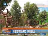 新闻斗阵讲 2018.4.27 - 厦门卫视 00:24:28