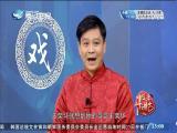 戏里人生·玉荣环救太子(下) 斗阵来讲古 2018.04.27 - 厦门卫视 00:30:05