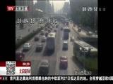 《北京您早》 20180428