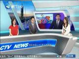 两岸共同新闻(周末版) 2018.04.28 - 厦门卫视 01:00:36
