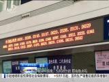 特区新闻广场 2018.04.29 - 厦门电视台 00:24:20