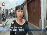 《重庆新闻联播》 20180429