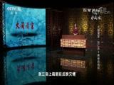 大国清官·狄仁杰 2 离奇的传说 百家讲坛 2018.04.30 - 中央电视台 00:37:07