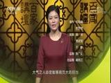 大国清官·狄仁杰 4 绝处逢生 百家讲坛 2018.05.02 - 中央电视台 00:36:23