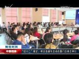 海西财经报道 2018.05. 02 - 厦门电视台 00:08:51