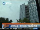 新闻斗阵讲 2018.05.03 - 厦门卫视 00:25:03