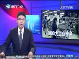 两岸新新闻 2018.5.4 - 厦门卫视 00:28:13