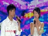 """[筑梦新时代——2018""""五月的鲜花""""]歌曲《如果我爱你》 演唱:周冬雨 张一山"""