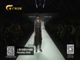 《时尚中国》  20180504