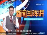 新闻斗阵讲 2018.5.4 - 厦门卫视 00:24:52