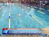 两岸新新闻 2018.05.06 - 厦门卫视 00:29:07