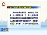《重庆新闻联播》 20180507