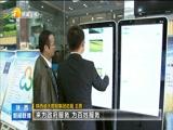 《陕西新闻联播》 20180508