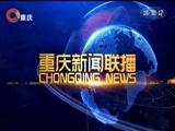 《重庆新闻联播》 20180508