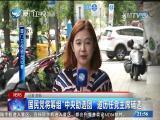 两岸新新闻 2018.5.9 - 厦门卫视 00:27:22
