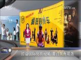 打造国际化影视城 厦门大有可为  十分关注 2018.5.9 - 厦门电视台 00:09:22